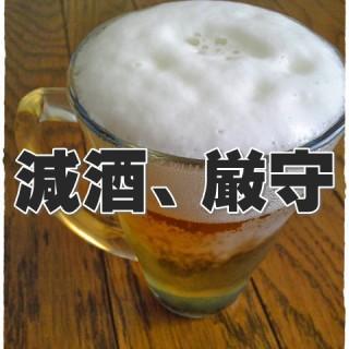 「減酒、厳守」2015年1月の反省