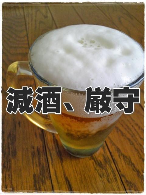 減酒、厳守