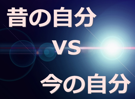 昔の自分vs今の自分