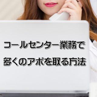 コールセンター業務で多くのアポを取る方法 〜まずは認めよ編〜